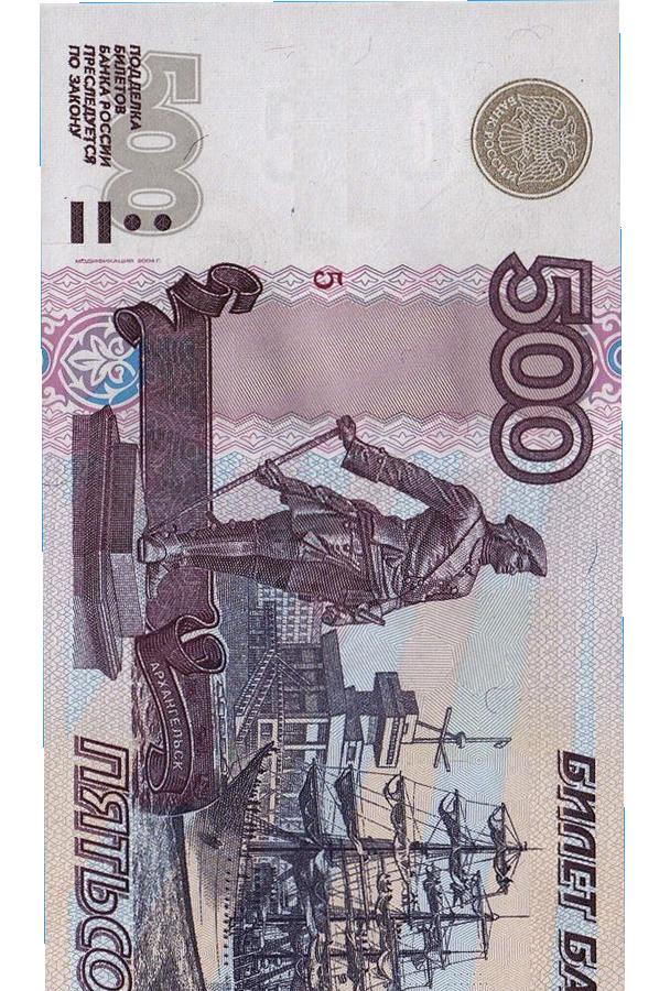 500-рублей